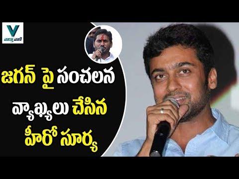 Actor Suriya Sensational Comments On YS Jagan - Vaartha Vaani