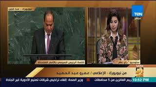 مداخلة الإعلامي عمرو عبد الحميد من نيويورك من داخل قاعة الدورة الـ 72 للجمعية العامة للأمم المتحدة