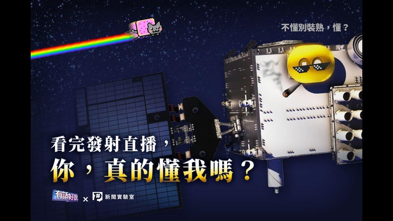 福衛7號發射成功!颱風暴雨精準掌握!(公共電視 - 有話好說) - YouTube