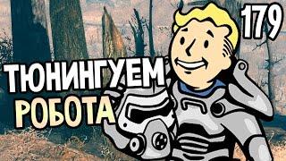 Fallout 4 Automatron Прохождение На Русском 179 ТЮНИНГУЕМ РОБОТА