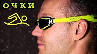 видео Какие выбрать очки для плавания и где их можно купить