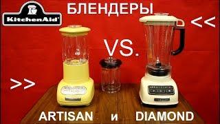 Блендеры KitchenAid Artisan и Diamond - СРАВНИТЕЛЬНЫЙ ОБЗОР