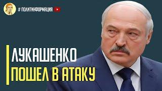 Срочно! Лукашенко делает ШАГ и МАТ Путину, рассматривая предложение НАТО