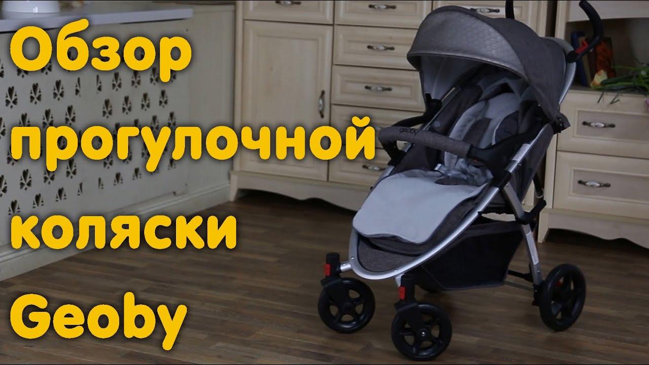 Коляска-трость Geoby D208R-R4TB 8756 – 27.ua - YouTube
