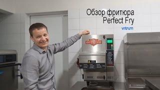 Фритюрница Perfect Fry: обзор оборудования