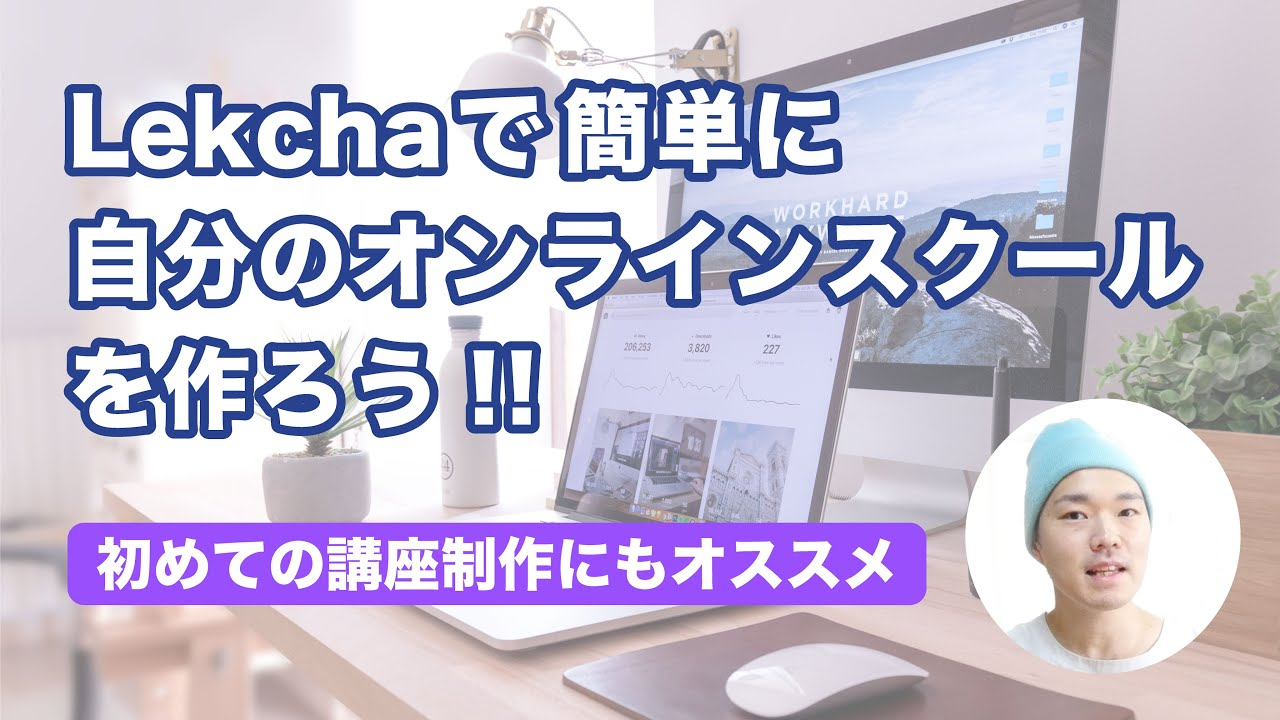 Lekchaで簡単にオンラインスクールを作ろう!(動画コース・動画講座・オンライン講座)