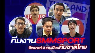 ทีมงานSMMSPORT วิเคราะห์2 เกมเยือนทีมชาติไทยในเดือนหน้า
