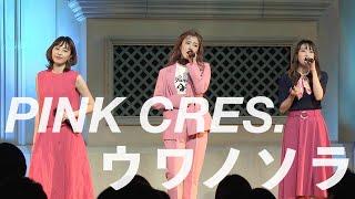PINK CRES. - ウワノソラ
