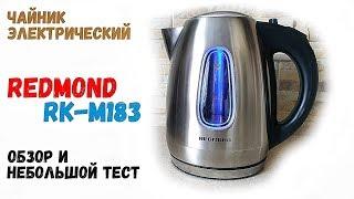 электрочайник Redmond RK-M183