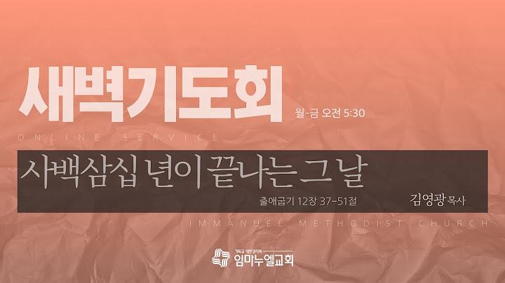 [임마누엘교회] 2021년 5월 4일 새벽예배