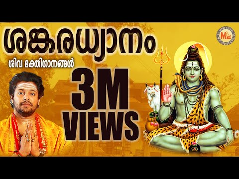 ശങ്കരധ്യാനം  SANKARADHYANAM  Hindu Devotional Songs Malayalam  Siva Songs