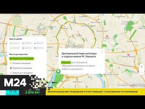 На портале Mos.ru появилась карта загруженности парков - Москва 24