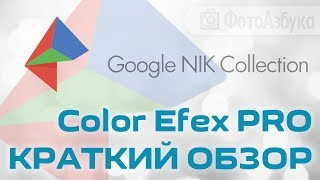 КРАТКИЙ Обзор Color Efex Pro 4  Google Nik Collection- Плагины для Фотошоп