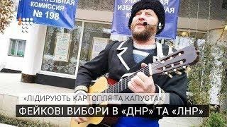 «Лідирують картопля та капуста»: фейкові вибори в «ДНР» та «ЛНР»