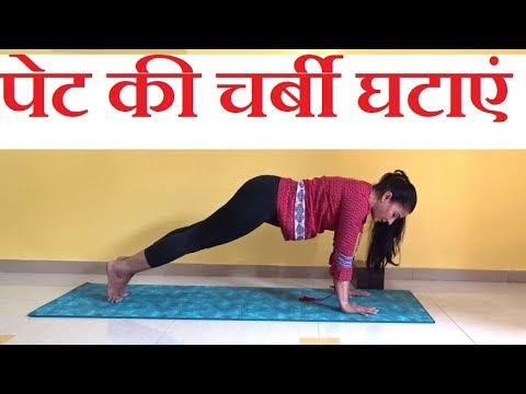 मोटापे का योग reduce belly stomach fat  yoga for weight