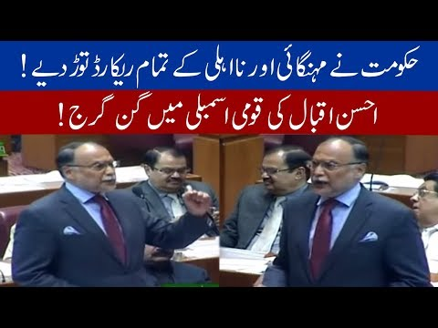 Ahsan Iqbal speech in National assembly today | 13 February 2020 | 92NewsHD
