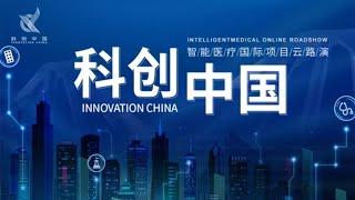 """第四届世界智能大会:""""科创中国""""智能医疗国际项目云路演 The 4th World Intelligence Congress"""
