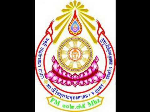 16.หมอลำกลอนเรื่อง ศาสนาประจำชาติไทย ตอนที่ 6 โดย หมอลำอ่อนศรี  คูณดวง