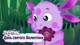 14 февраля День святого Валентина Лунтик Сборник мультфильмов 2019