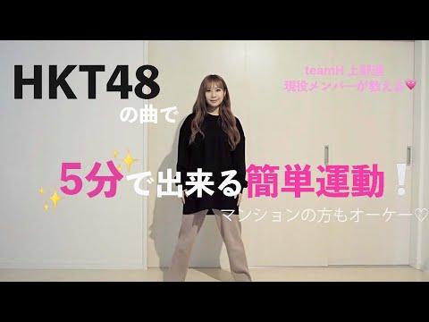 HKT48 team Hのはるたんこと上野遥です! いつもこのチャンネルに自分で作った振りを載せたりとかダンス動画を撮ったりしているのですが、今回は...