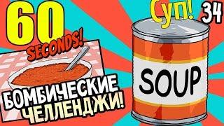 60 Seconds! Прохождение На Русском #34 — БОМБИЧЕСКИЕ ЧЕЛЛЕНДЖИ!