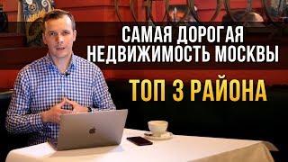 самые дорогие районы Москвы 2019 по цене на недвижимость. ТОП 3 - ЦАО, ЮЗАО, ЗАО