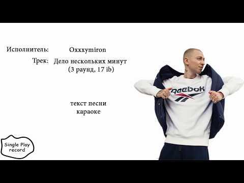 Oxxxymiron - Дело нескольких минут (3 раунд 17ib) | Текст песни | Караоке | Single Play Record
