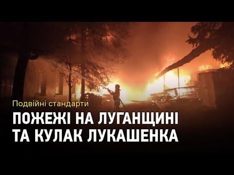 Подвійні стандарти: Пожежі