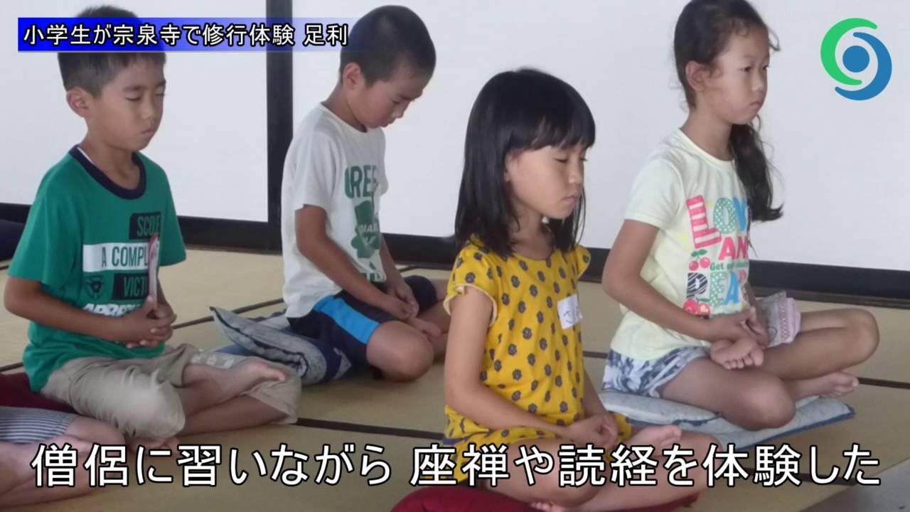小学生 女子 座禅 瞑想 小学生 座禅 子供の写真素材 - PIXTA