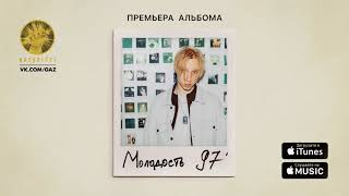 Download T-Fest - Молодость Mp3 and Videos