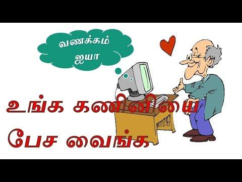 உங்க  கண்னியை பேச வைங்க #கணினி அறிவோம் | Cyber Tamil