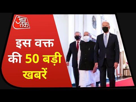 Hindi News: इस वक्त की 50 बड़ी खबरें | 10 Minute 50 Khabarein | Speed News | Imran Khan