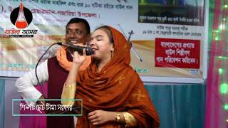 আমিতো ভালা না ভালা লইয়াই থাইকো | ছোট সিমা সরকার | Amito vala na | Choto Sima Sarkar