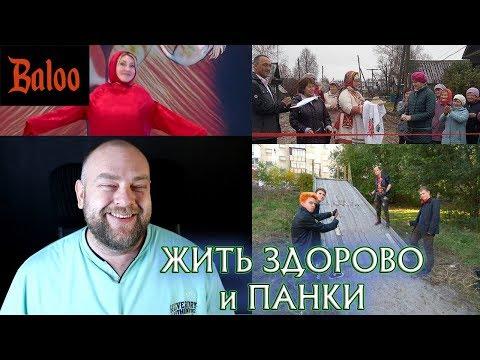 СОЛОВЬИНЫЙ ПОМЕТ №84 / ЖИТЬ ЗДОРОВО, ШВАРЦЕНЕГГЕР и ПАНКИ