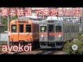養老鉄道 元東急7700系 運転開始 緑歌舞伎TQ12・赤帯TQ03編成