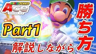 【マリオテニスエース】日本9位が色々解説しながらストーリーモードをエンジョイ!Part1【ニンテンドースイッチ】