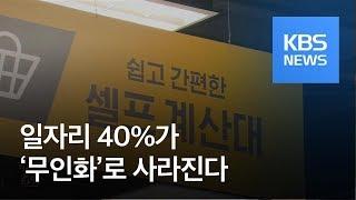"""""""대형마트에 계산원은 2명 뿐""""…일자리 40%가 무인화로 사라진다 / KBS뉴스(News)"""