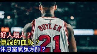 籃球之神的DNA?5分鐘帶你認識Jimmy Butler 【蝦球啦】九