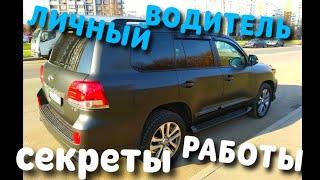 Работа Личным Водителем,Один день из жизни водителя,Москва.