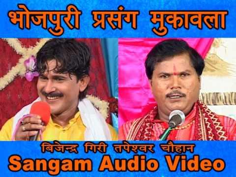 Bhojpuri Prasang Muqabla भोजपुरी प्रसंग मुक़ाबला  Bijendra Giri Tapeswer Chauhan Part 02