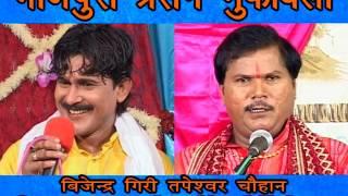 Download Bhojpuri Prasang Muqabla भोजपुरी प्रसंग मुक़ाबला  Bijendra Giri Tapeswer Chauhan Part 02 MP3 song and Music Video