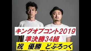オブ コント 準決勝 キング 2019