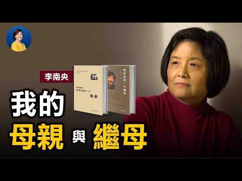 专访李南央 (3): 我母亲和继母的故事;家史折射国史:中共高层内部的受害者和加害者