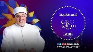بالفيديو.. داعية إسلامى: نطبق النص الفقهي وليس الشرعي