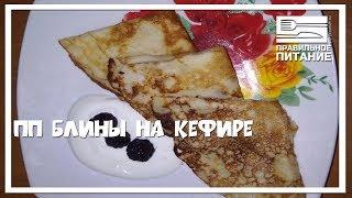 ПП блины на кефире - ПП РЕЦЕПТЫ: pp-prozozh.ru