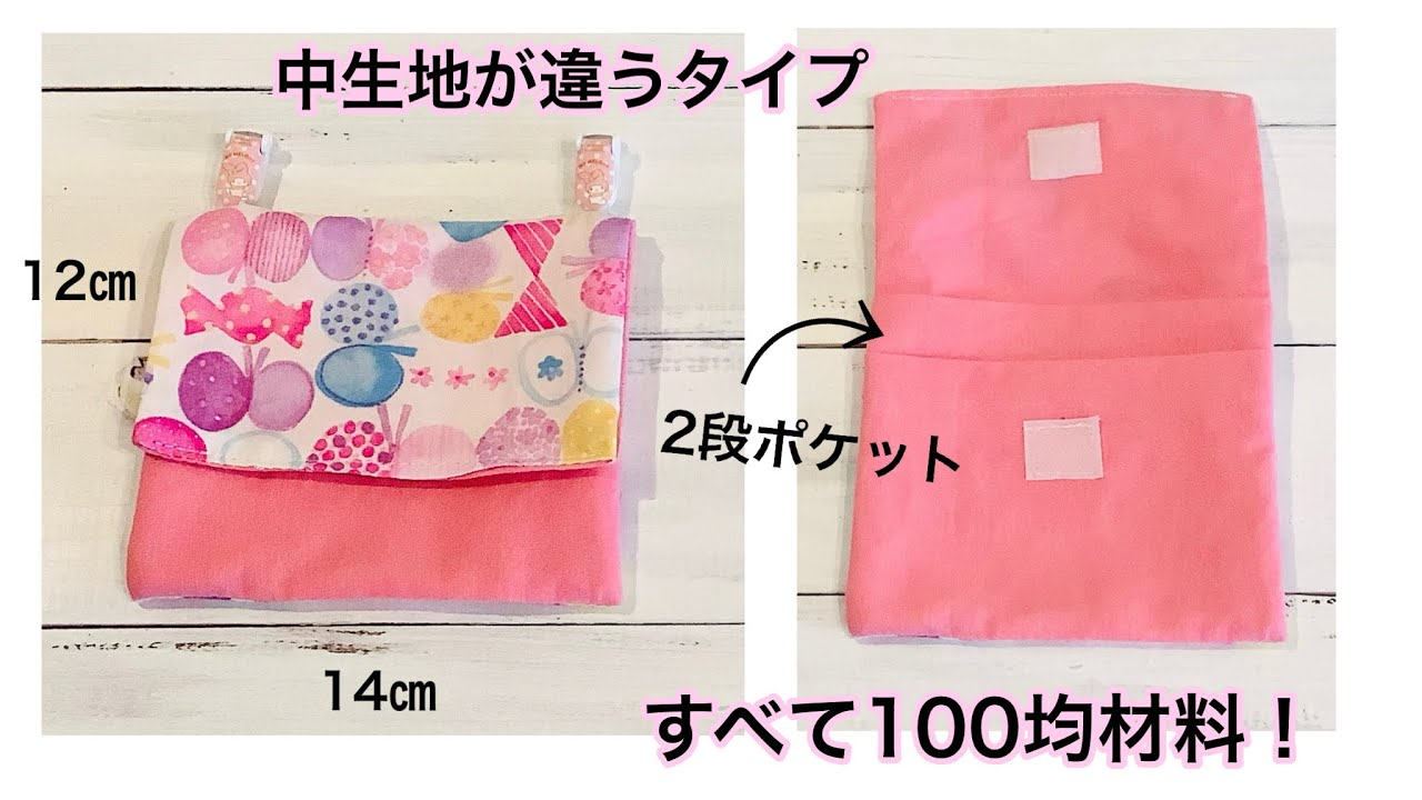 すべて100均材料!2段ポケットで中生地が違うバージョン(移動ポケット)入園入学準備!