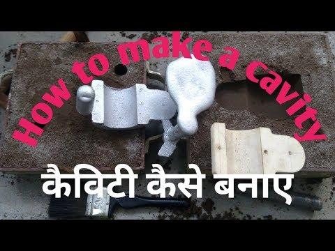 FOUNDRY SHOP HOW TO MAKE A CAVITY   IN हिन्दी (फाउंड्री शॉप में कैविटी कैसे बनाएं)