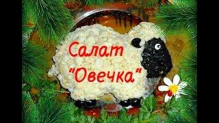 Салат Овечка на новый год 2015 ;)