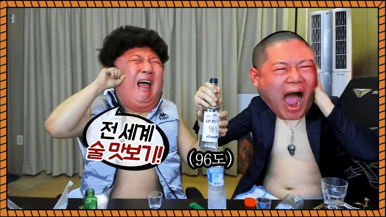 전세계 도수 top 15 술평가 (feat.감스트)