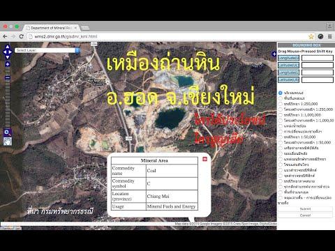 เปิดแผนที่สมบัติใต้แผ่นดินไทย ตอนที่ 026 พบเหมืองถ่านหิน ต.บ่อหลวง อ.ฮอด ในพื้นที่ห่างไกล จ เชี